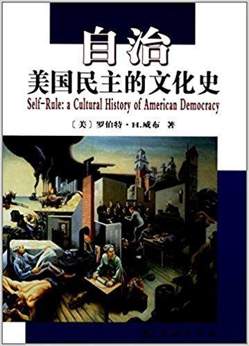 自治:美国民主的文化史