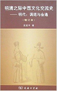 明清之际中西文化交流史-明代:调适与会通(增订本)