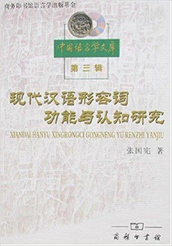 现代汉语形容词功能与认知研究