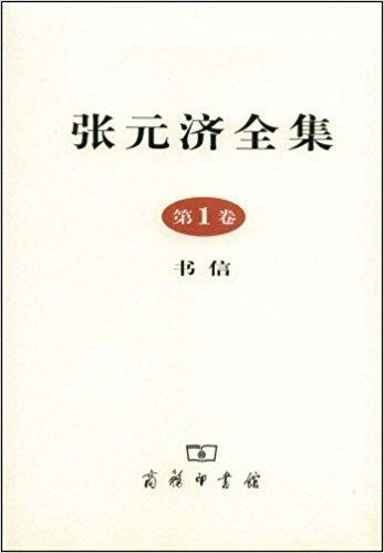 张元济全集第1卷:书信