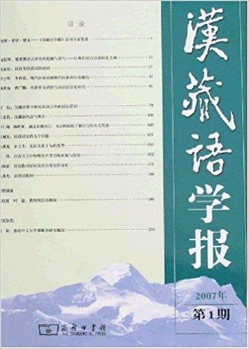 汉藏语学报(2007年第1期)