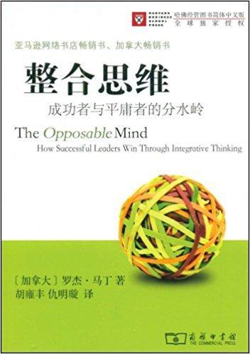 整合思维:成功者与平庸者的分水岭