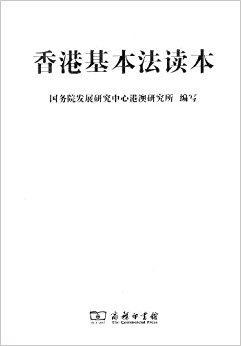 香港基本法读本