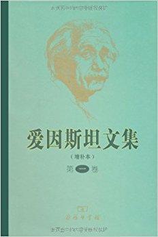 爱因斯坦文集(增补本)(第1卷)