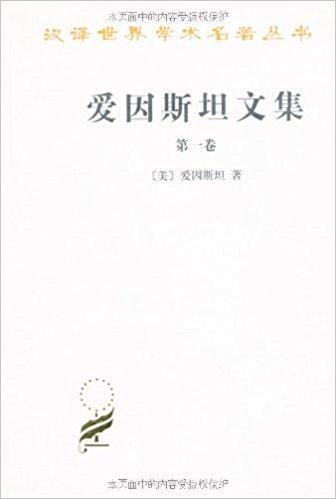 爱因斯坦文集(套装共3册)
