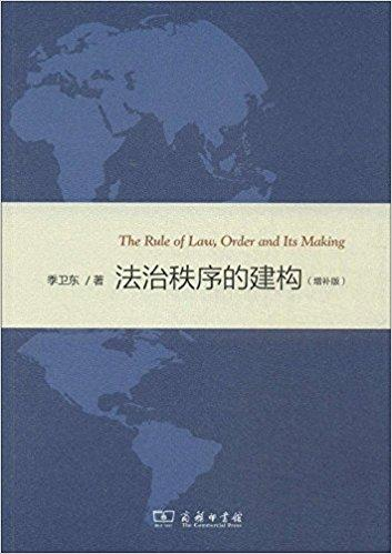 法治秩序的建构(增补版)