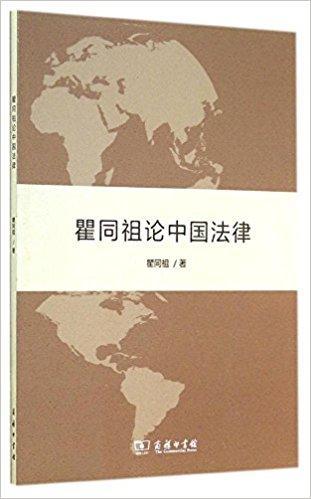 瞿同祖论中国法律