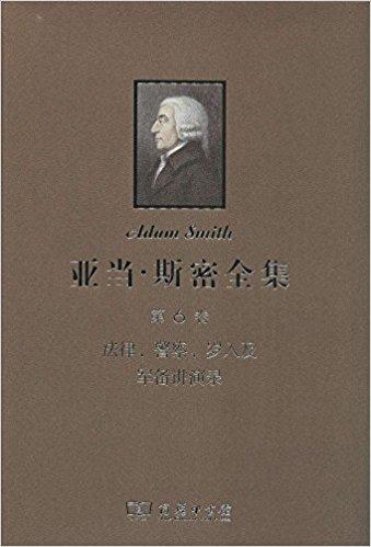 亚当·斯密全集 第6卷 法律、警察、岁入及军备讲演录