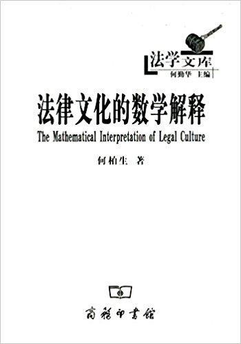 法律文化的数学解释