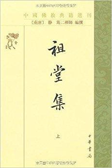 祖堂集(繁体竖排版)(全2册)
