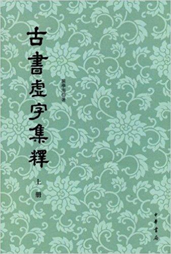 古书虚字集释(套装上下册)