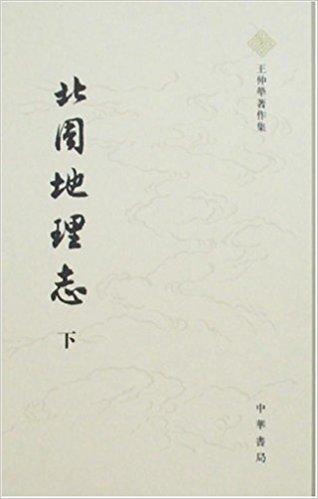 北周地理志(上下册)