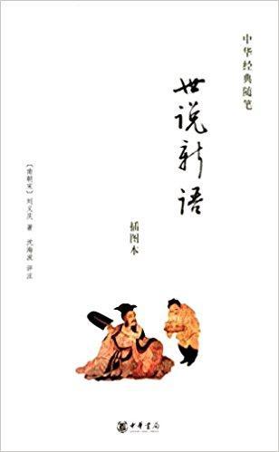 中华经典随笔:世说新语(插图本)