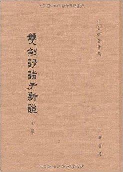 双剑誃诸子新证(套装上下册)(繁体竖排版)