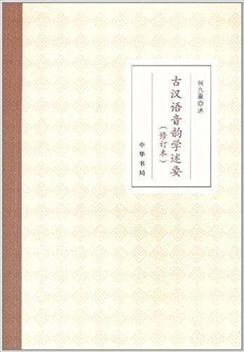 古汉语音韵学述要(修订本)
