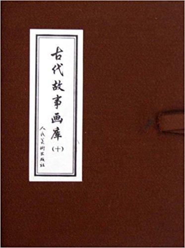 古代故事画库(套装共8册)
