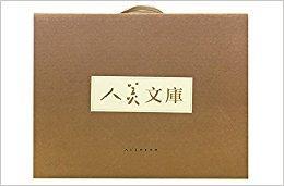人美文库(套装共28册)