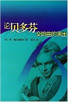 论贝多芬交响曲的演出