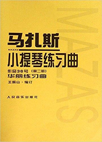马扎斯小提琴练习曲(作品36号)(第2册):华丽练习曲