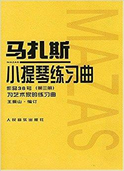 马扎斯小提琴练习曲(作品36号)(第3册)