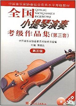 全国小提琴演奏考级作品集(第3套)(第3级)