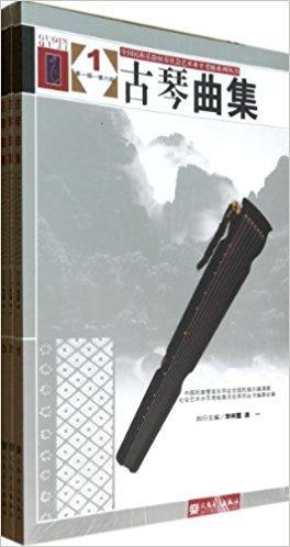 全国民族乐器演奏社会艺术水平考级系列丛书:古琴曲集(1-3)(套装共3册)