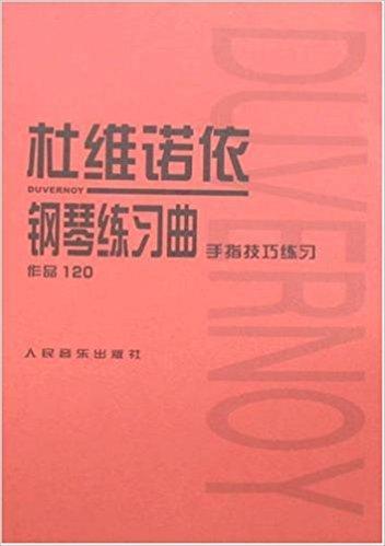 杜维诺依钢琴练习曲:手指技巧练习(作品120)