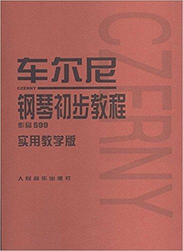 车尔尼钢琴初步教程:作品599(实用教学版)