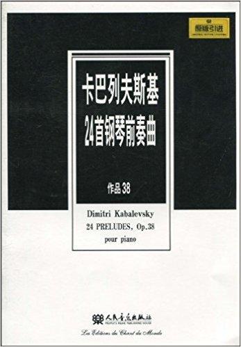 卡巴列夫斯基24首钢琴前奏曲(作品38)(原版引进)