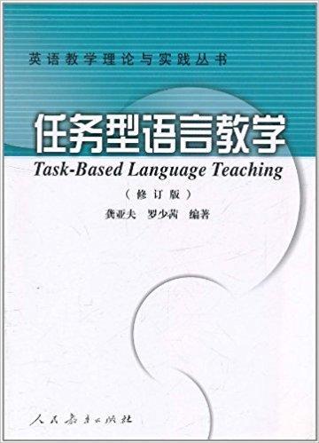 任务型语言教学(修订版)