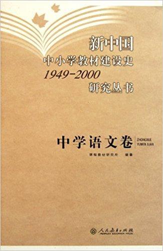 新中国中小学教材建设史(1949-2000)研究丛书:中学语文卷