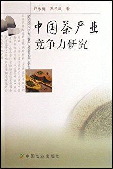 中国茶产业竞争力研究