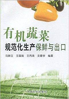 有机蔬菜规范化生产保鲜与出口