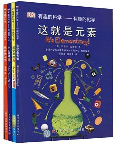 有趣的科学(全4册)