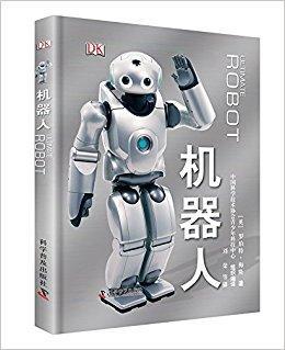 DK儿童科普书系:机器人