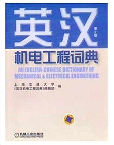 英汉机电工程词典(精装)