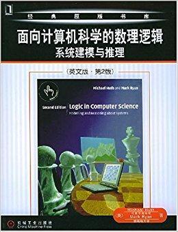 面向计算机科学的数理逻辑系统建模与推理(英文版第2版)