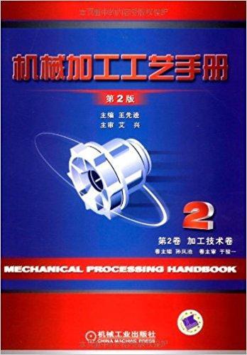 机械加工工艺手册(第2卷):加工技术卷(第2版)