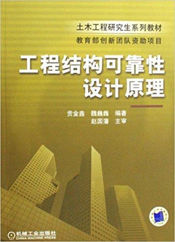 土木工程研究生系列教材?工程结构可靠性设计原理