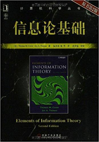 信息论基础(原书第2版)