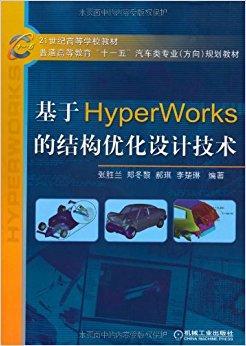 基于HyperWorks的结构优化设计技术