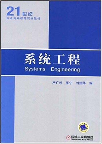 21世纪普通高等教育规划教材?系统工程