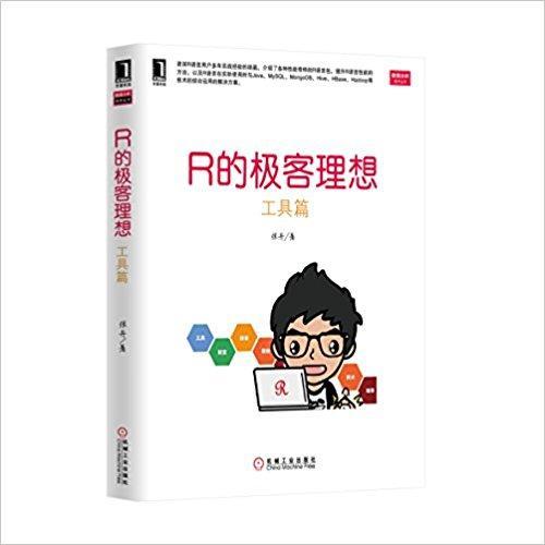 数据分析技术丛书:R的极客理想·工具篇