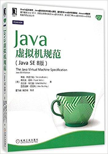 Java核心技术系列:Java虚拟机规范(Java SE 8版)