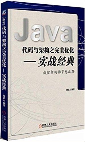 Java代码与架构之完美优化:实战经典