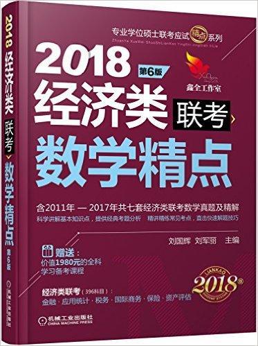 2018机工版精点教材 经济类联考数学精点 第6版