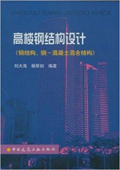 高楼钢结构设计:钢结构钢混凝土混合结构