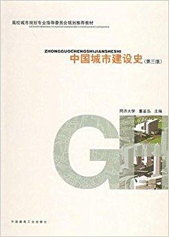 中国城市建设史(第3版)(两种封面 随机发货)
