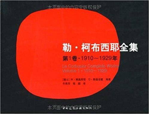 勒?柯布西耶全集(第1卷)(1910-1929年)
