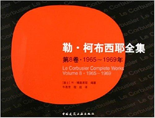 勒?柯布西耶全集(第8卷)(1965-1969年)